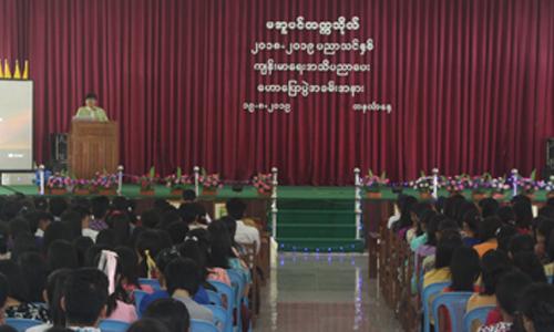 ၂၀၁၈-၂၀၁၉ ပညာသင်နှစ် ကျန်းမာရေးအသိပညာပေးဟောပြောပွဲ
