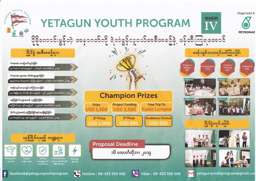၂၀၁၉ ခုနှစ် လူငယ်တွေအတွက် အခွင့်အလမ်းပေါင်း များစွာရှိတဲ့ YETAGUN YOUTH PROGRAM SEASON-IV မှာပါဝင်ယှဉ်ပြိုင်ဖို့ ဖိတ်ခေါ်ခြင်း